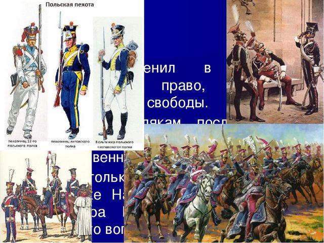 Наполеон отменил в герцогстве крепостное право, обещал демократические свобо...