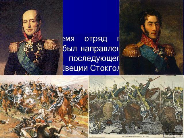 В апреле 1811 г. произошёл разрыв франко-русского союза и началась усиленная...