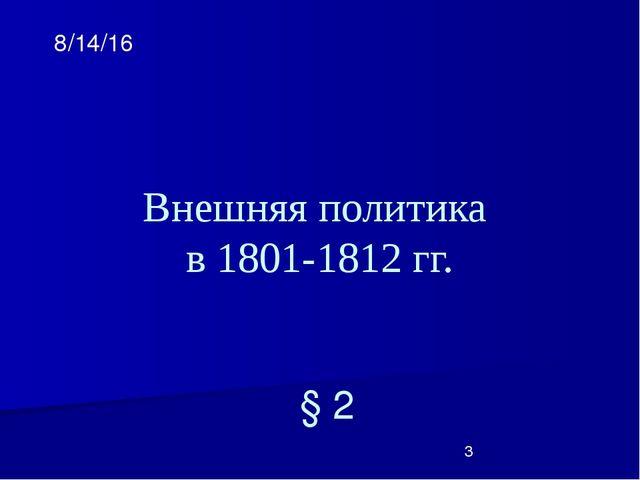 Внешняя политика в 1801-1812 гг. § 2