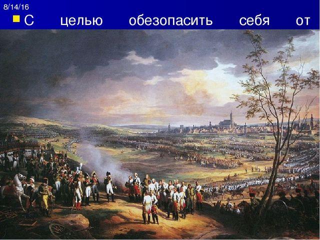 7. Русско-турецкая война 1806-1812 гг. На первом этапе войны (1806-1807 гг.)...