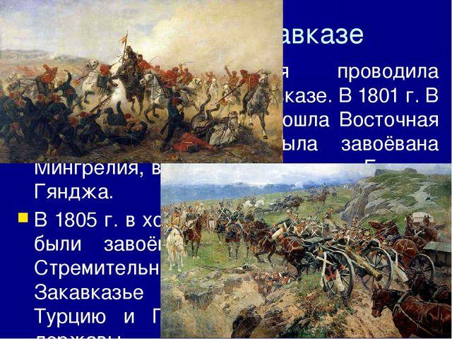 8. Война с Персией 1804-1813 гг. Эта война началась по инициативе Персии. Рус...