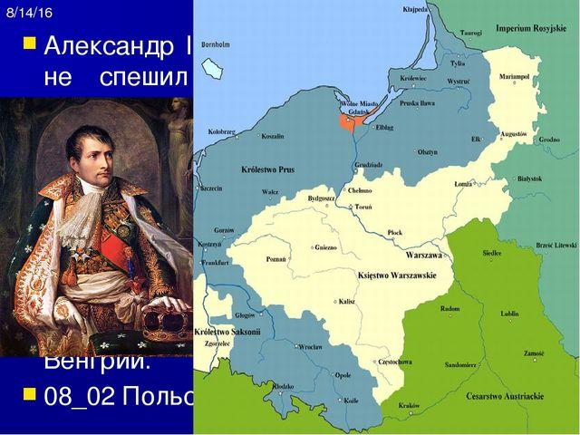 Александр I дал согласие на это, однако не спешил выполнять обещанное до окон...