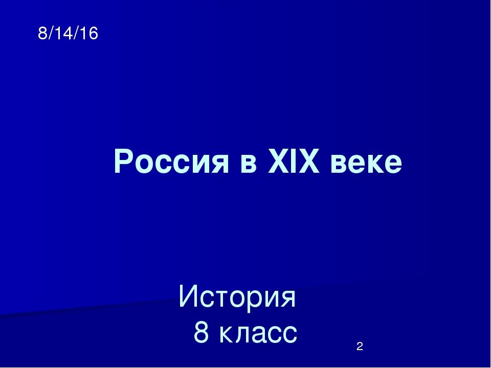 2. Россия на Кавказе Одновременно Россия проводила активную политику на Кавка...