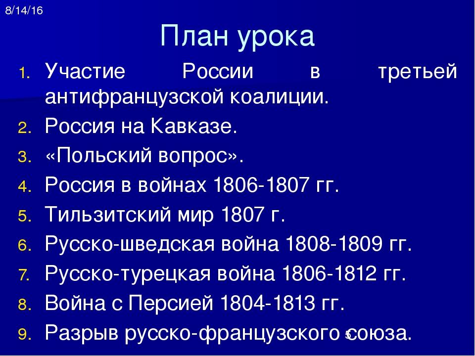 5. Тильзитский мир 1807 г. Встреча императоров Александра I и Наполеона I про...