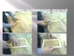Процесс склеивания нижней части подставки.