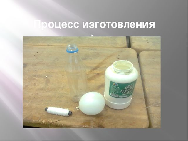 Процесс изготовления плафона.