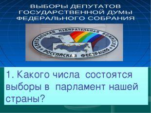 1. Какого числа состоятся выборы в парламент нашей страны?