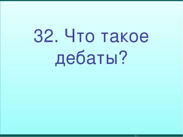 32. Что такое дебаты?