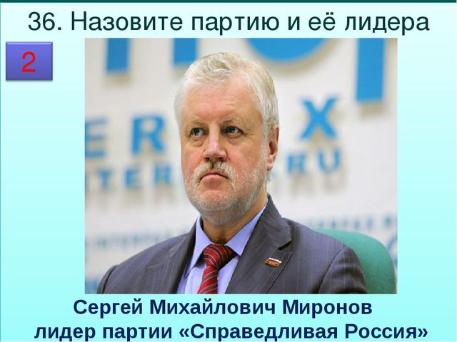 36. Назовите партию и её лидера  Сергей Михайлович Миронов лидер партии «Спр...