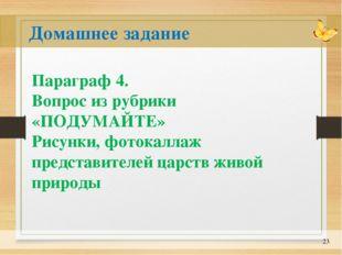 * Домашнее задание Параграф 4. Вопрос из рубрики «ПОДУМАЙТЕ» Рисунки, фотокал
