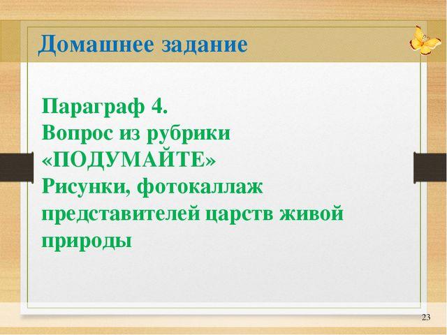 * Домашнее задание Параграф 4. Вопрос из рубрики «ПОДУМАЙТЕ» Рисунки, фотокал...