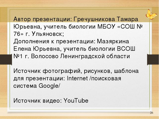 * Автор презентации: Гречушникова Тамара Юрьевна, учитель биологии МБОУ «СОШ...