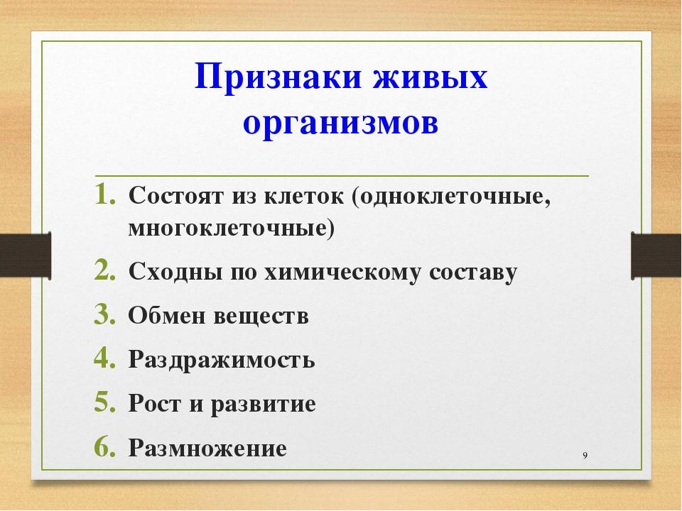 Признаки живых организмов Состоят из клеток (одноклеточные, многоклеточные) С...