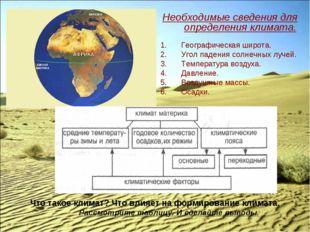 Что такое климат? Что влияет на формирование климата. Рассмотрите таблицу. И