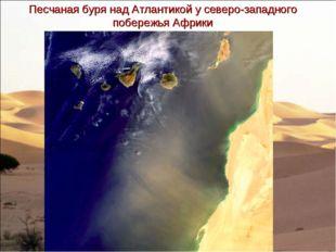Песчаная буря над Атлантикой у северо-западного побережья Африки