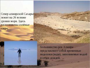 Большинство рек Алжира представляют собой временные водотоки (вади), заполняе