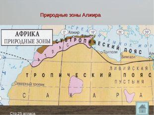 Природные зоны Алжира Стр.25 атласа