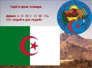 Девиз: «من الشعب و للشعب» «От людей и для людей» Герб и флаг Алжира