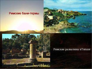 Римские бани-термы Римские развалины вТипазе