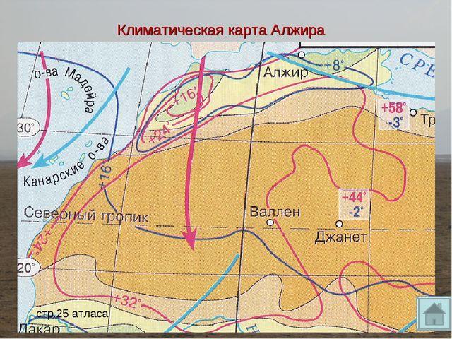 Климатическая карта Алжира стр.25 атласа