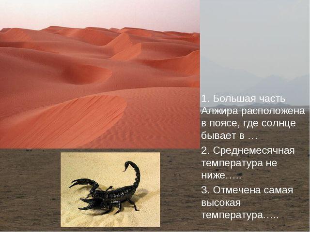 1. Большая часть Алжира расположена в поясе, где солнце бывает в … 2. Средне...