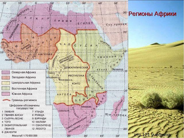 Регионы Африки стр.121 учебника