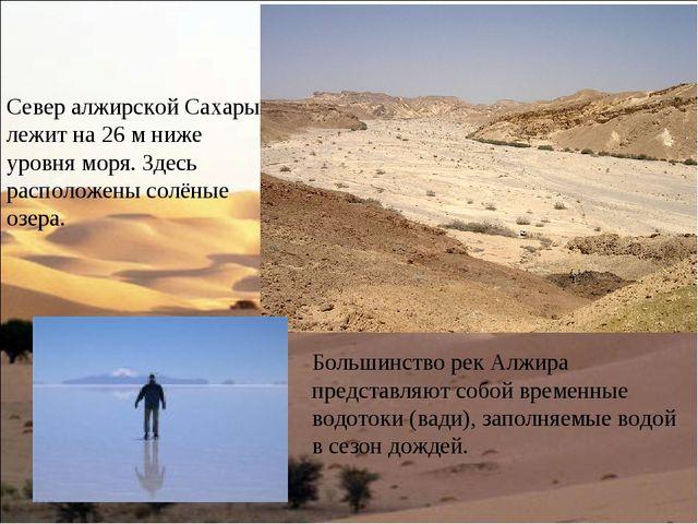 Большинство рек Алжира представляют собой временные водотоки (вади), заполняе...