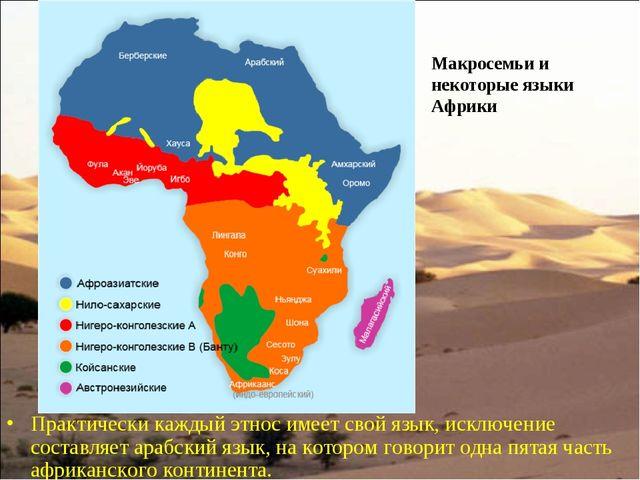 Практически каждый этнос имеет свой язык, исключение составляет арабский язы...