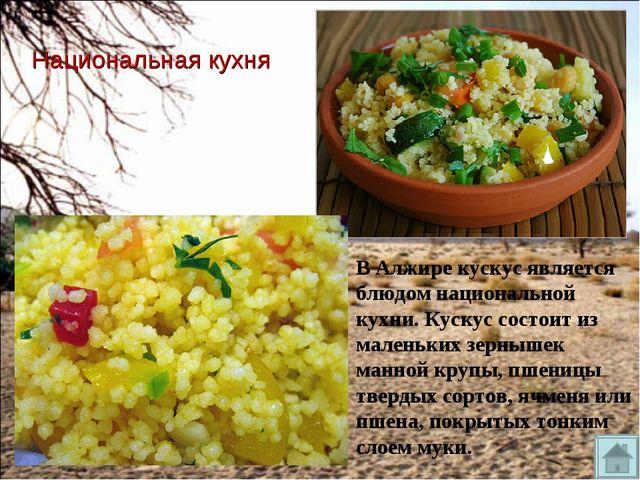 В Алжире кускус является блюдом национальной кухни. Кускус состоит из маленьк...