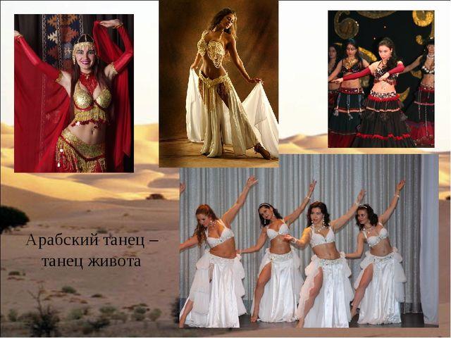 Арабский танец – танец живота