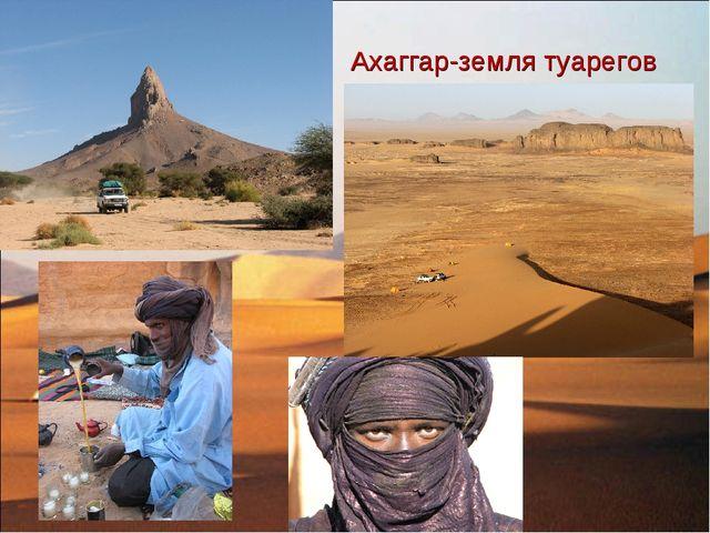 Ахаггар-земля туарегов