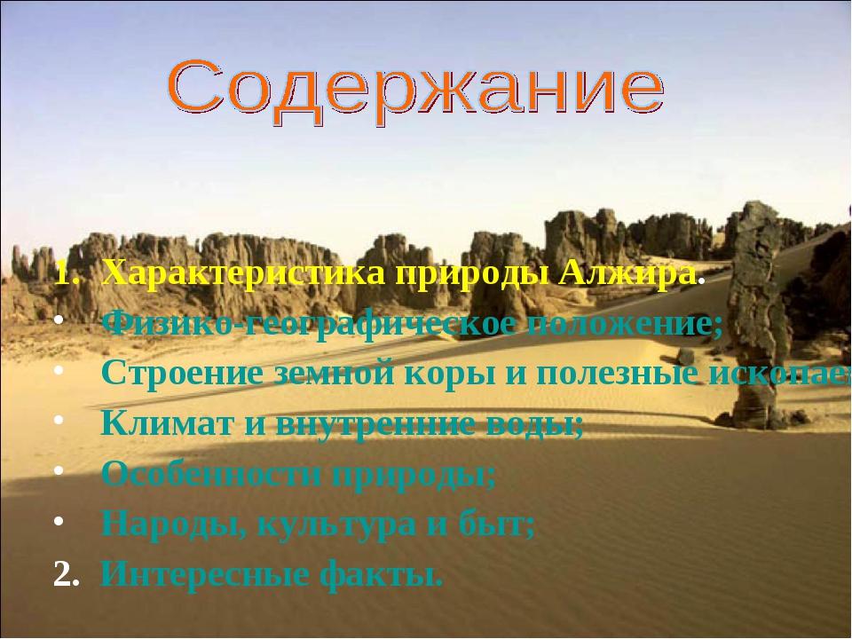 Характеристика природы Алжира. Физико-географическое положение; Строение земн...