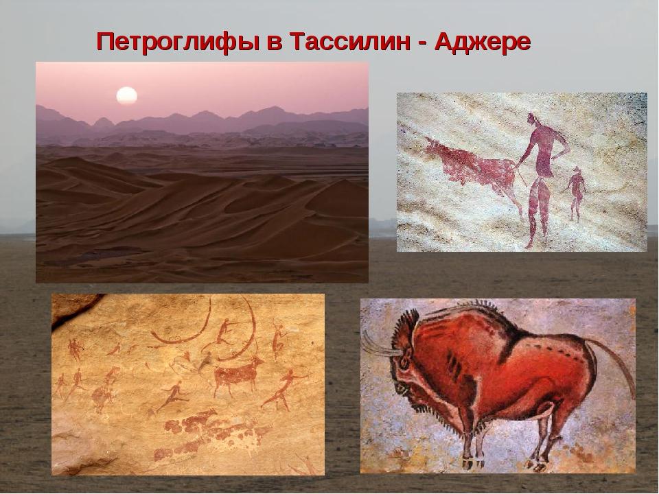 Петроглифы в Тассилин - Аджере