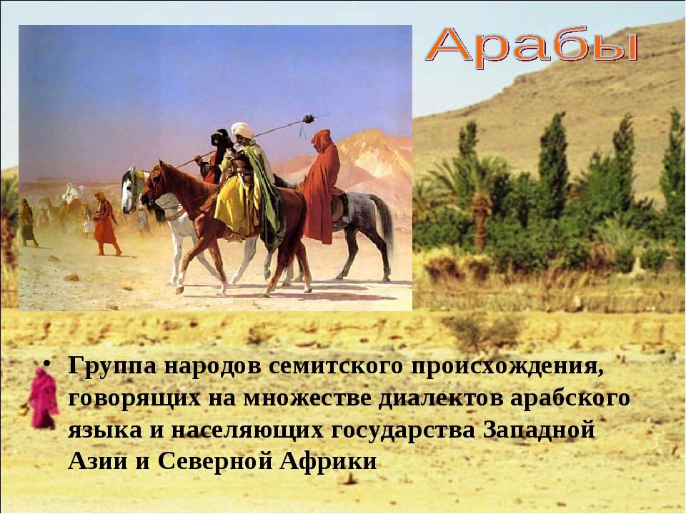 Группа народов семитского происхождения, говорящих на множестве диалектов ара...