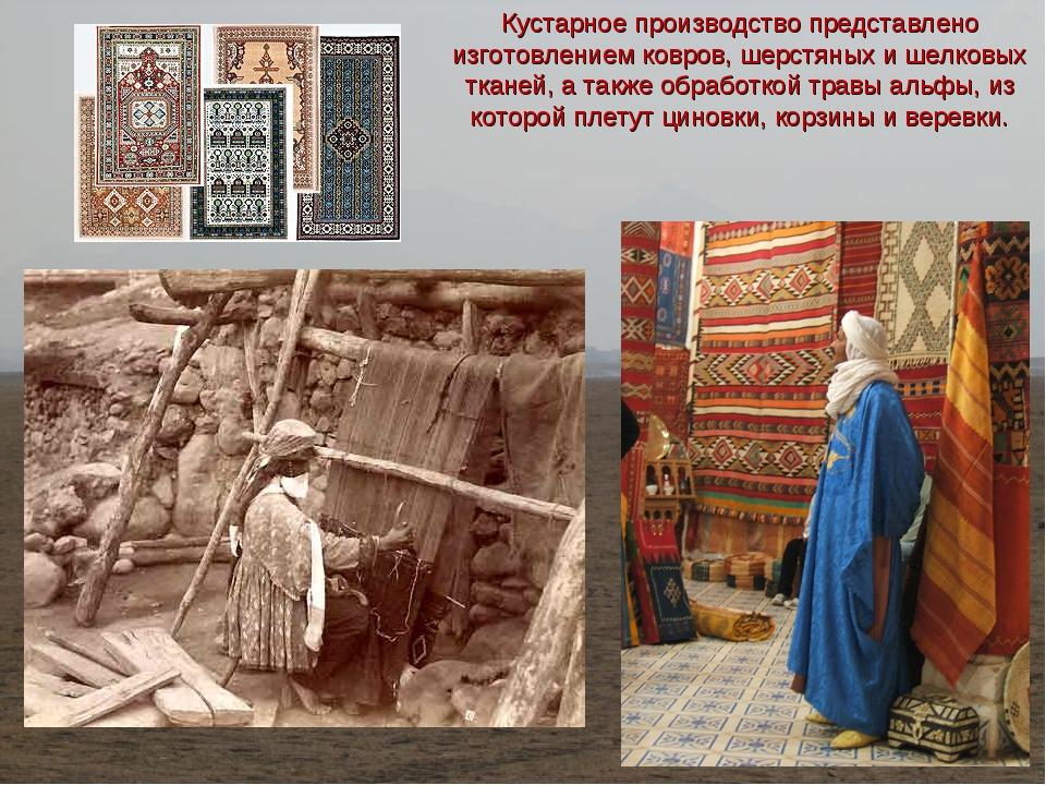 Кустарное производство представлено изготовлением ковров, шерстяных и шелковы...