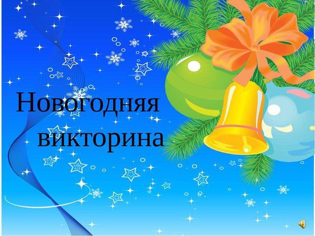 Новогодняя викторина