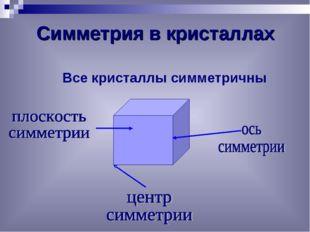 Симметрия в кристаллах Все кристаллы симметричны