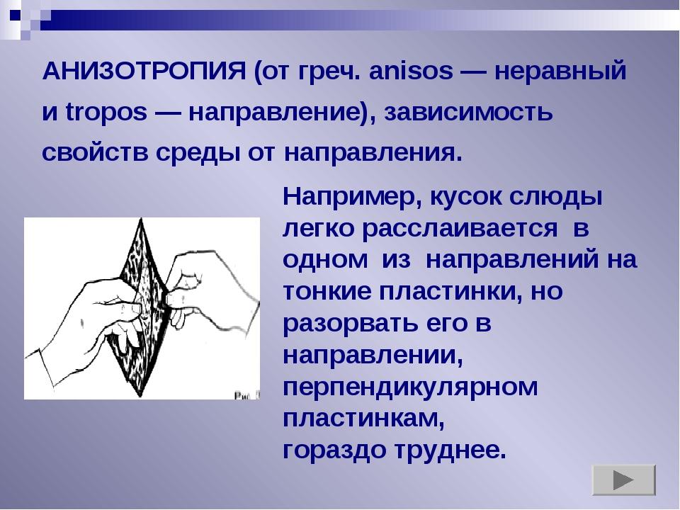 АНИЗОТРОПИЯ (от греч. anisos — неравный и tropos — направление), зависимость...