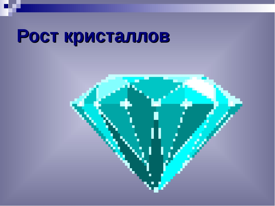 Рост кристаллов