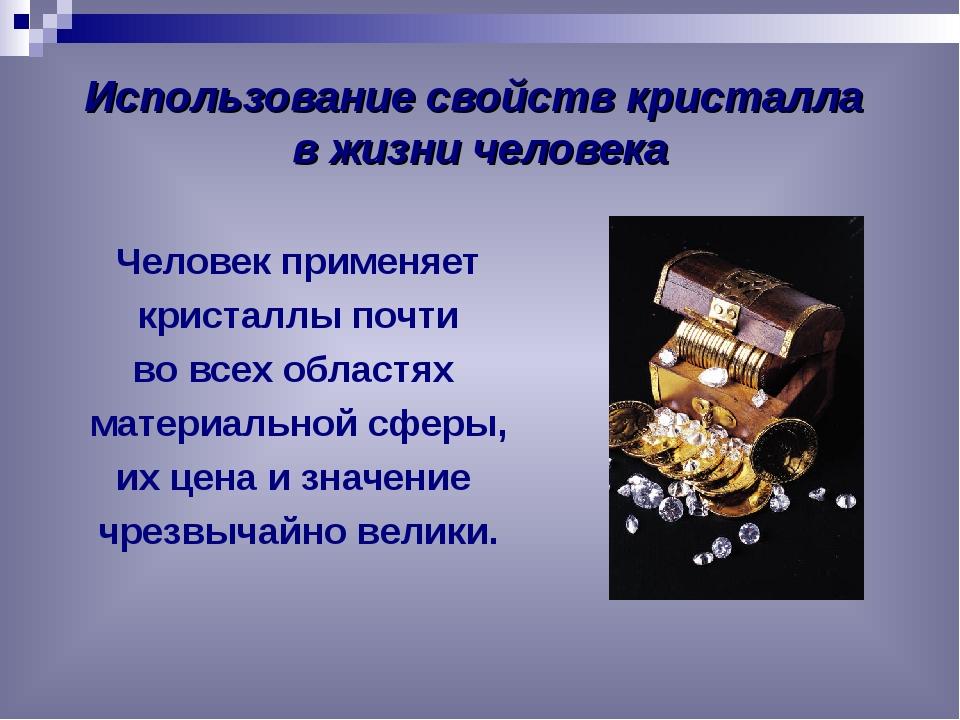 Использование свойств кристалла в жизни человека Человек применяет кристаллы...