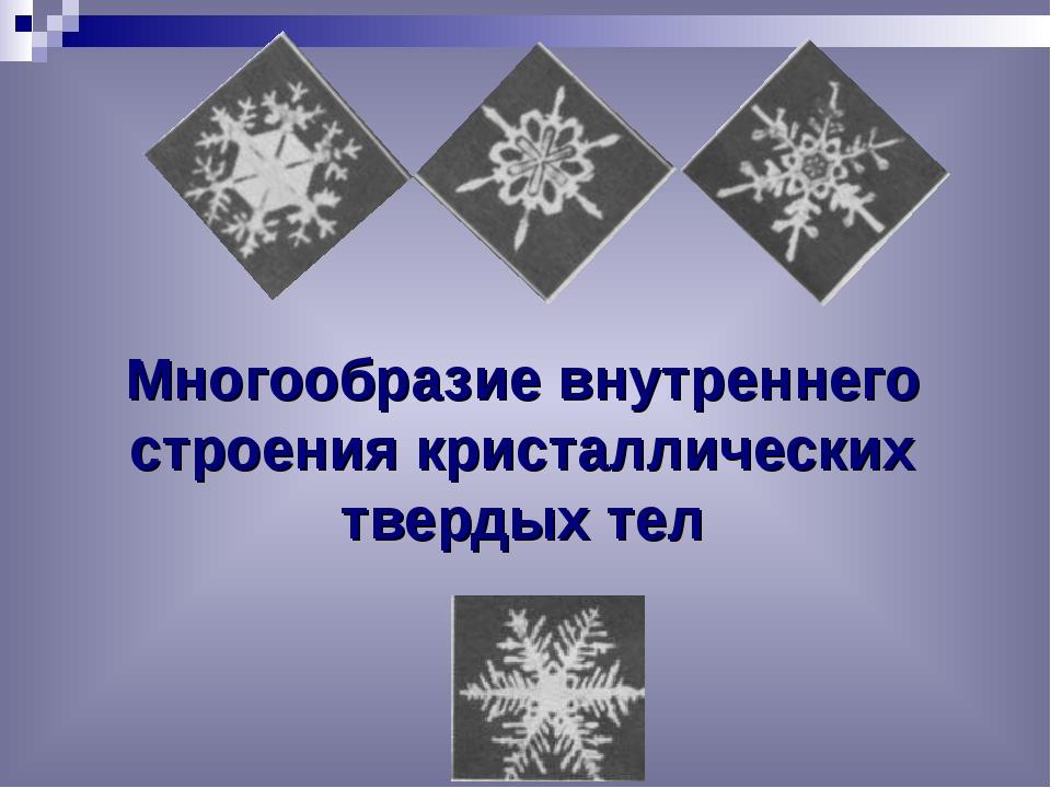 Многообразие внутреннего строения кристаллических твердых тел