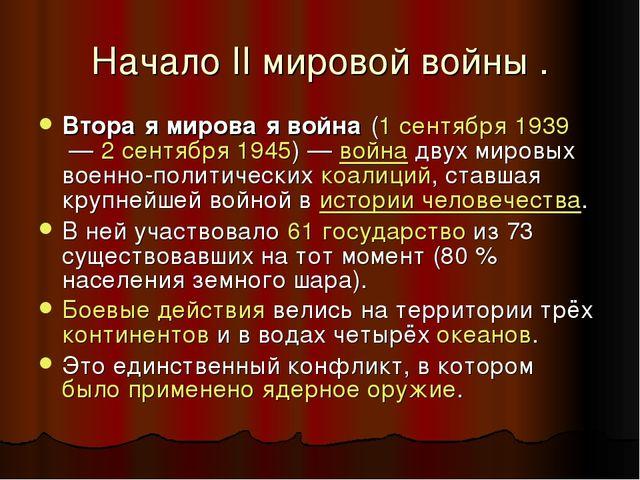 Начало II мировой войны . Втора́я мирова́я война́(1 сентября1939—2 сентябр...