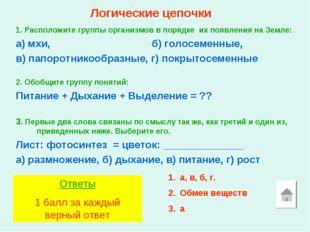 Логические цепочки 1. Расположите группы организмов в порядке их появления на
