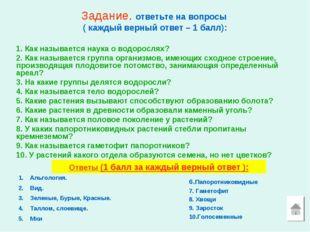 Задание. ответьте на вопросы ( каждый верный ответ – 1 балл): 1. Как называет
