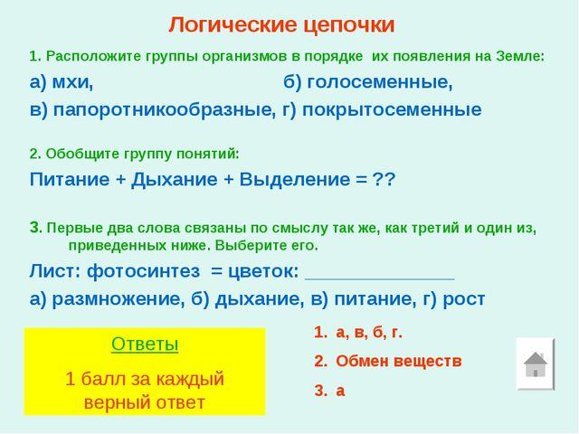 Логические цепочки 1. Расположите группы организмов в порядке их появления на...