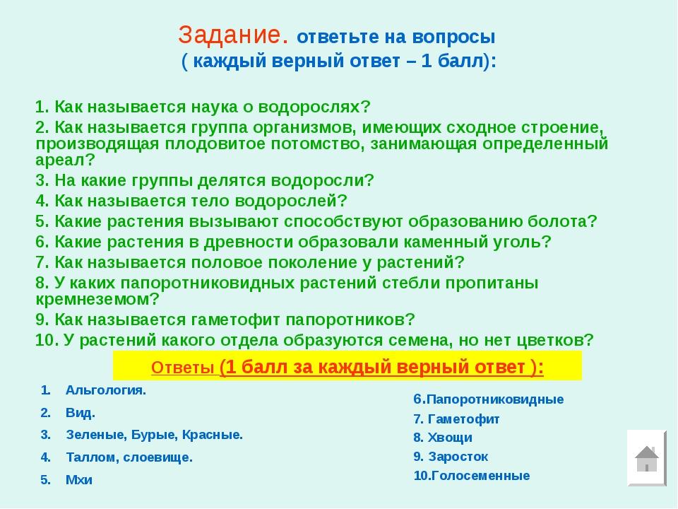 Задание. ответьте на вопросы ( каждый верный ответ – 1 балл): 1. Как называет...