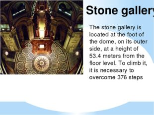 Stone gallery The stone gallery is located at the foot of the dome, on its ou