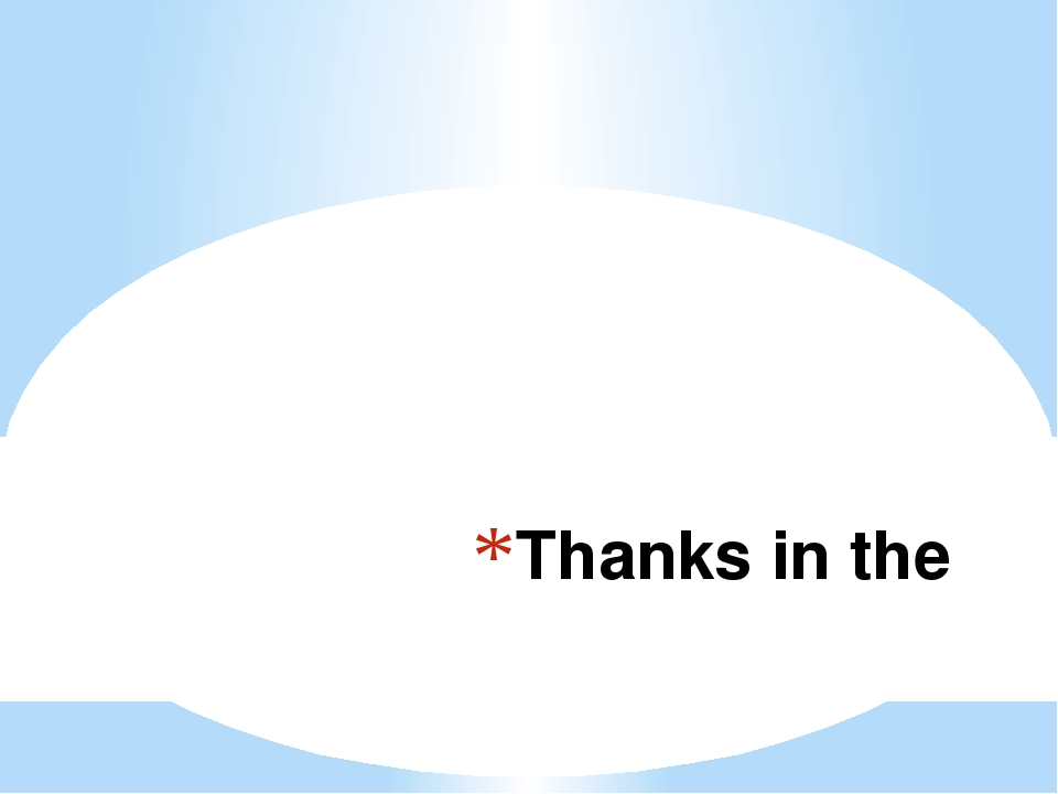 Thanks in the