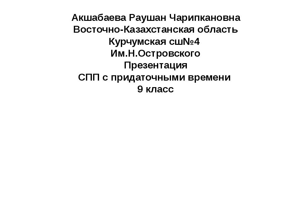 Акшабаева Раушан Чарипкановна Восточно-Казахстанская область Курчумская сш№4...