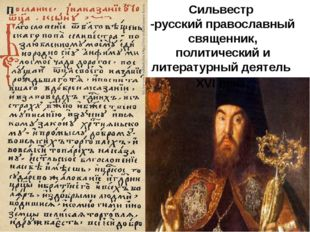 Сильвестр -русскийправославный священник, политический и литературный деяте